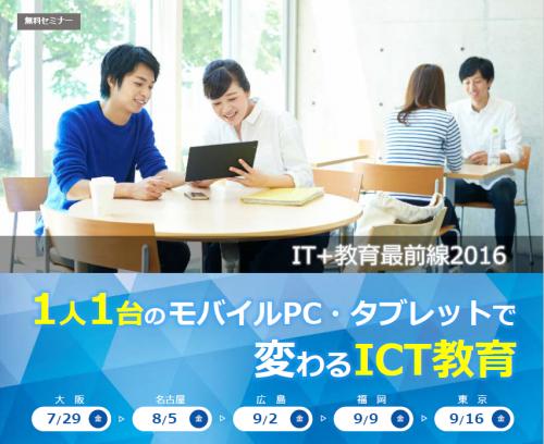 無料セミナー IT+教育最前線2016 1人1台のモバイルPC・タブレットで変わるICT教育