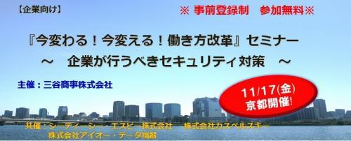 『今変わる!今変える!働き方改革』セミナー 京都