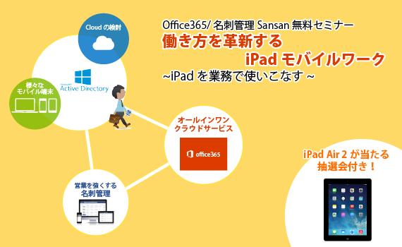 働き方を革新するiPadモバイルワーク