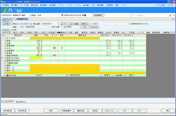 画面イメージ02