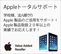 Appleトータルサポート